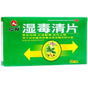 仁和 湿毒清片(江西药都仁和制药有限公司)-药都仁和包装侧面图1