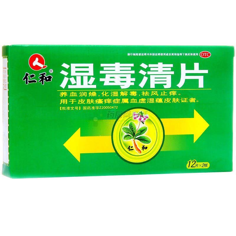 仁和 湿毒清片(江西药都仁和制药有限公司)-药都仁和