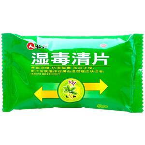仁和 湿毒清片(江西药都仁和制药有限公司)-药都仁和包装细节图1