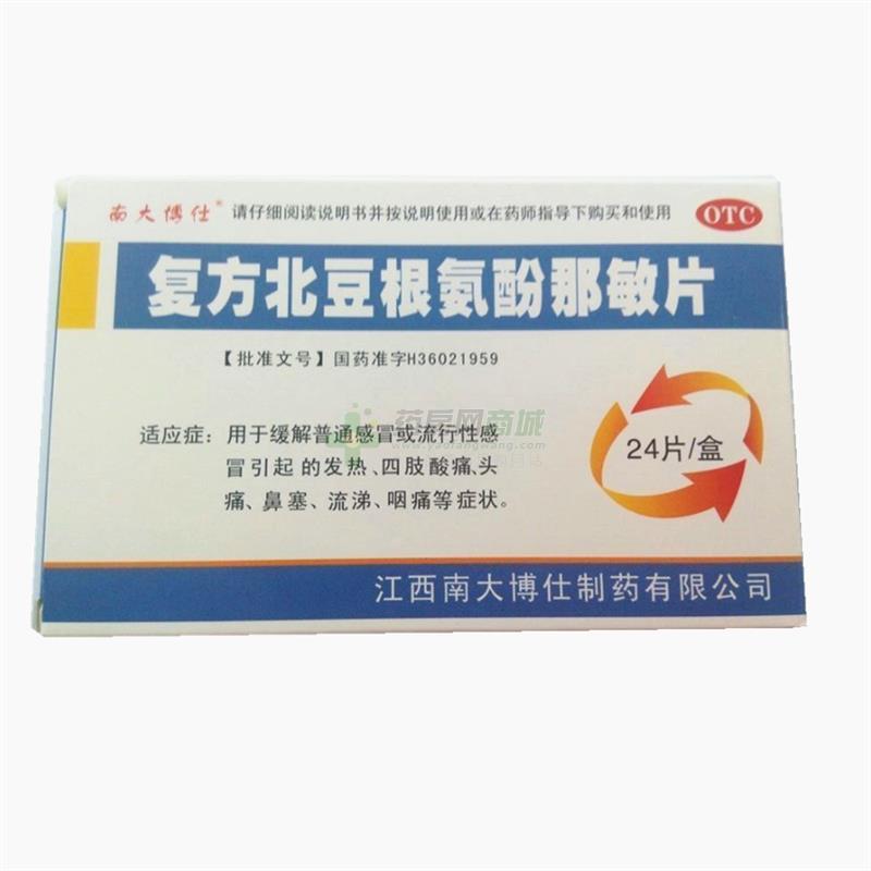 南大博仕 复方北豆根氨酚那敏片(江西和明制药有限公司)-和明制药