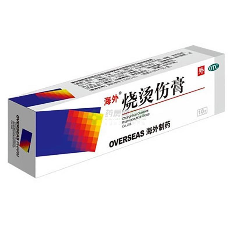 长春烫伤膏(长春海外制药集团有限公司)-海外制药