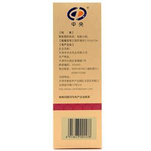 强力蜂乳浆胶丸(天津市中央药业有限公司)-中央药业包?#23433;?#38754;图3