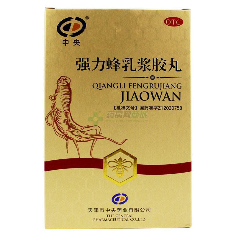 强力蜂乳浆胶丸(天津市中央药业有限公司)-中央药业