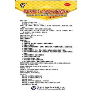 强力蜂乳浆胶丸(天津市中央药业有限公司)-中央药业说明书背面图1