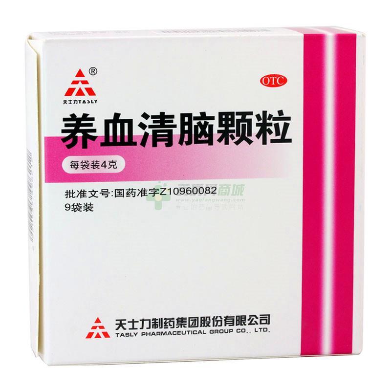 天士力 养血清脑颗粒(天士力医药集团股份有限公司)-天士力医药