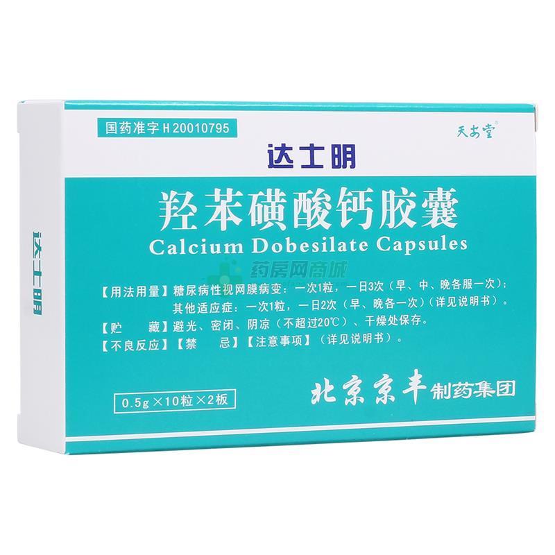 达士明 羟苯磺酸钙胶囊(北京京丰制药集团有限公司)-北京京丰