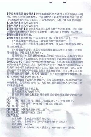 达士明 羟苯磺酸钙胶囊(北京京丰制药集团有限公司)-北京京丰说明书背面图2