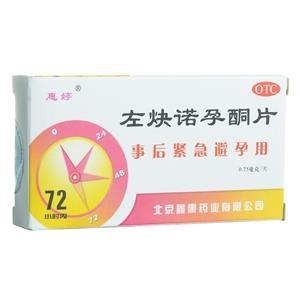 【惠婷】左炔诺孕酮片