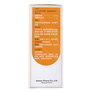 易坦静 氨溴特罗口服溶液(北京韩美药品有限公司)-北京韩美包装细节图1