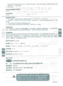 易坦静 氨溴特罗口服溶液(北京韩美药品有限公司)-北京韩美说明书背面图2