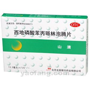 西地磷酸苯丙哌林泡騰片是哪個廠家生產的?