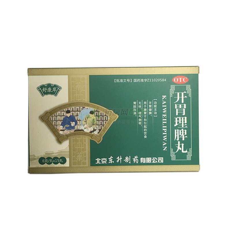 開胃理脾丸(北京東升制藥有限公司)-北京東升