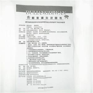 都梁滴丸(北京九龙制药有限公司)-北京九龙说明书背面图1