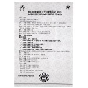 康辰 骨疏康顆粒(遼寧康辰藥業有限公司)-康辰藥業說明書背面圖1