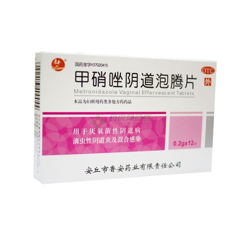 甲硝唑陰道泡騰片(安丘市魯安藥業有限責任公司)-安丘魯安