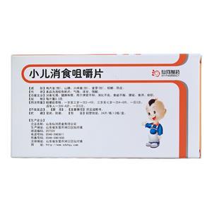 小兒消食咀嚼片(山東仙河藥業有限公司)-仙河藥業包裝側面圖3