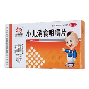 小兒消食咀嚼片(山東仙河藥業有限公司)-仙河藥業包裝側面圖1