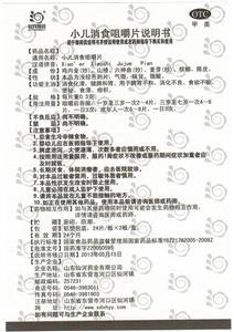 小兒消食咀嚼片(山東仙河藥業有限公司)-仙河藥業說明書背面圖1