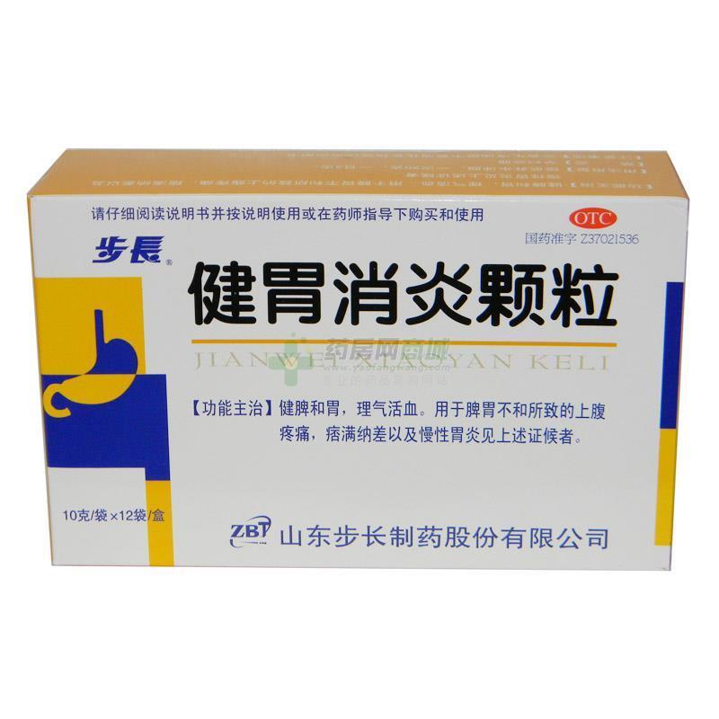 步長 健胃消炎颗粒(山东步长制药股份有限公司)-山东步长制药