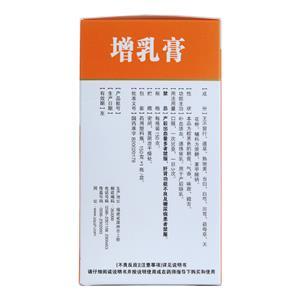 片仔癀 增乳膏(漳州片仔癀藥業股份有限公司)-漳州片仔癀包裝細節圖1
