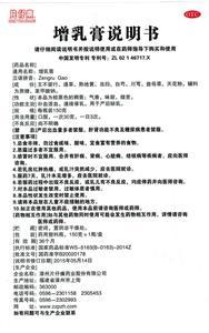 片仔癀 增乳膏(漳州片仔癀藥業股份有限公司)-漳州片仔癀說明書背面圖1