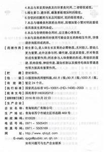 維D2乳酸鈣片(青海制藥廠有限公司)-青海制藥說明書背面圖2