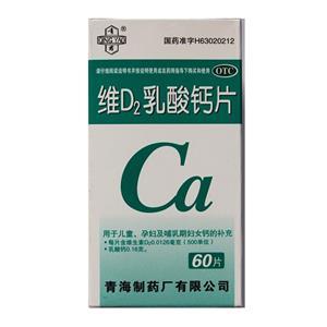 維D2乳酸鈣片說明書