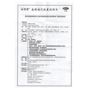 央宗 鹿精培元膠囊(青海央宗藥業有限公司)-青海央宗說明書背面圖1