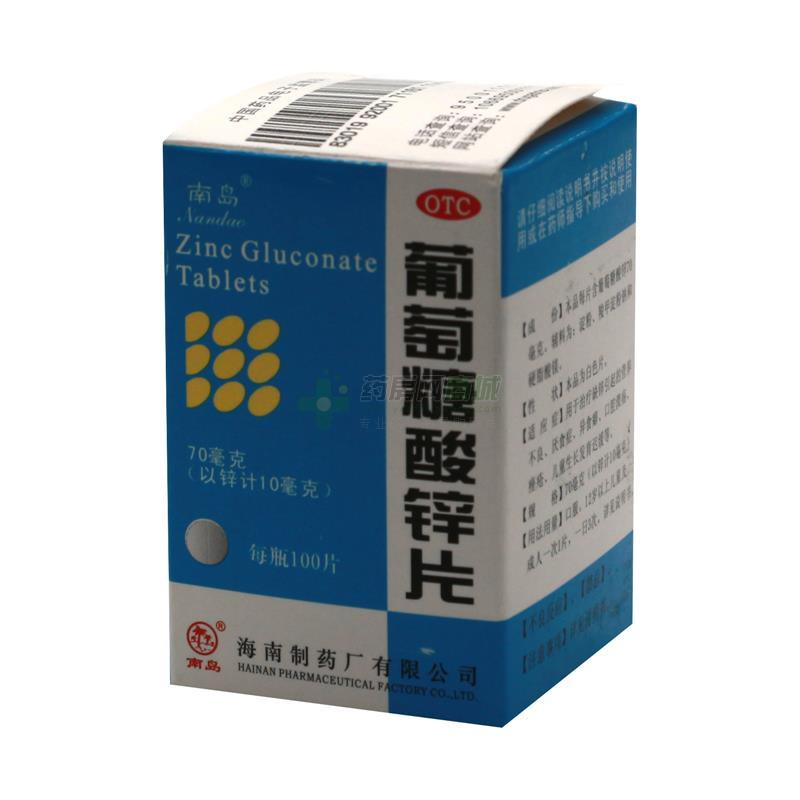 南岛 葡萄糖酸锌片(海南制药厂有限公司)-海南制药厂