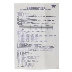 南岛 葡萄糖酸锌片(海南制药厂有限公司)-海南制药厂说明书背面图1