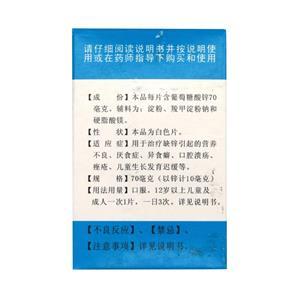 南岛 葡萄糖酸锌片(海南制药厂有限公司)-海南制药厂包装细节图1
