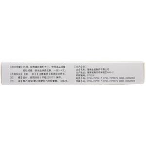 仁和 双氯芬酸钠凝胶(海南全星制药有限公司)-海南全星包?#23433;?#38754;图2