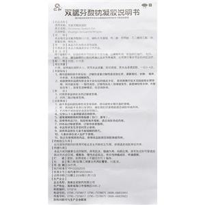 仁和 双氯芬酸钠凝胶(海南全星制药有限公司)-海南全星说明书背面图1
