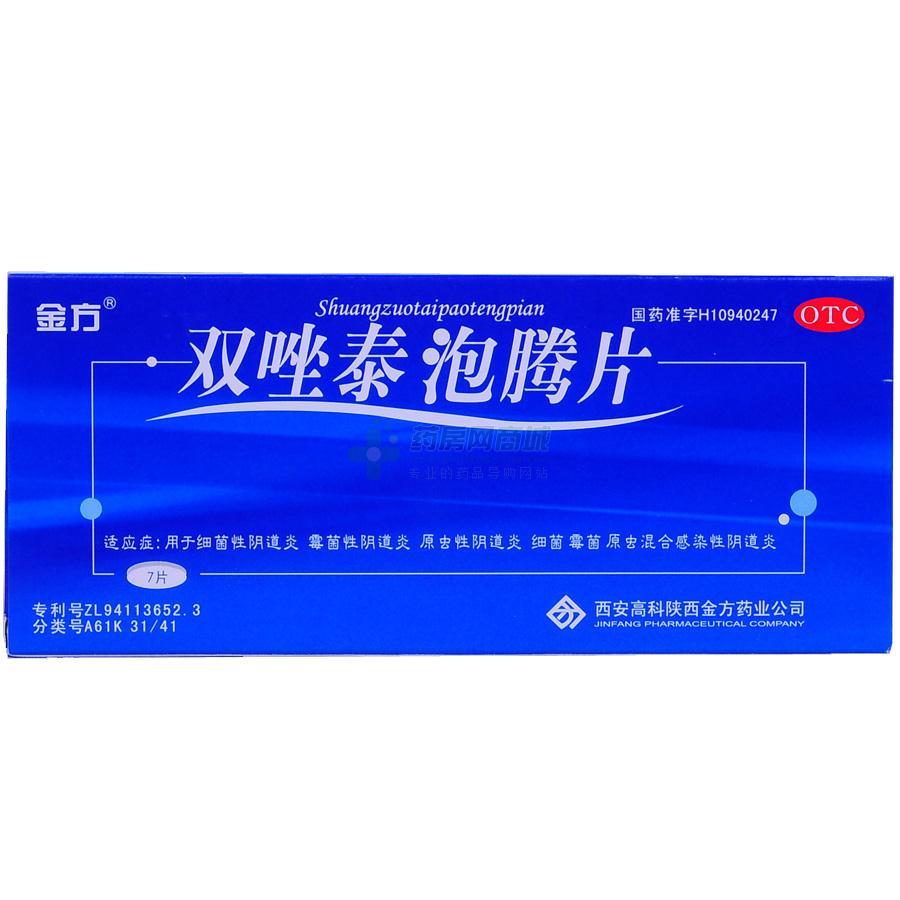 雙唑泰泡騰片(西安高科陜西金方藥業公司)-陜西金方