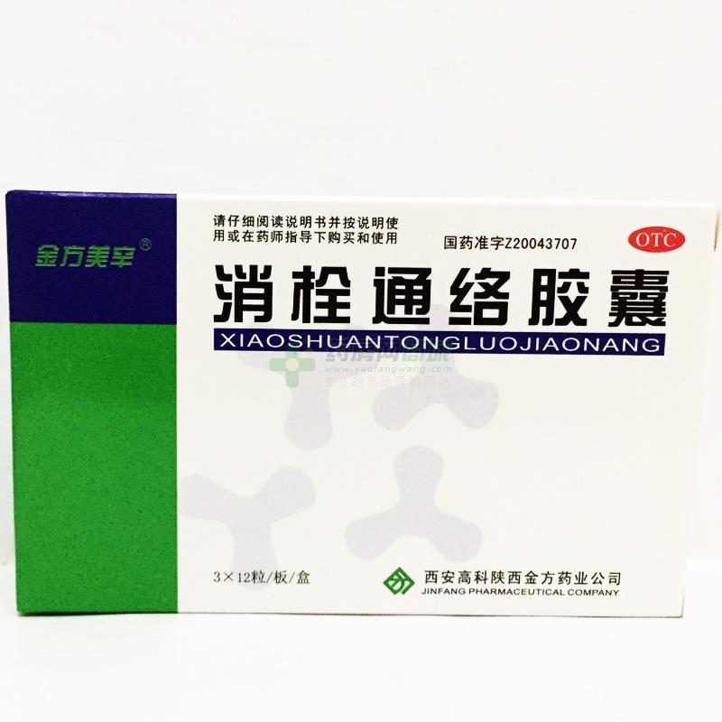 消栓通絡膠囊(西安高科陜西金方藥業公司)-陜西金方