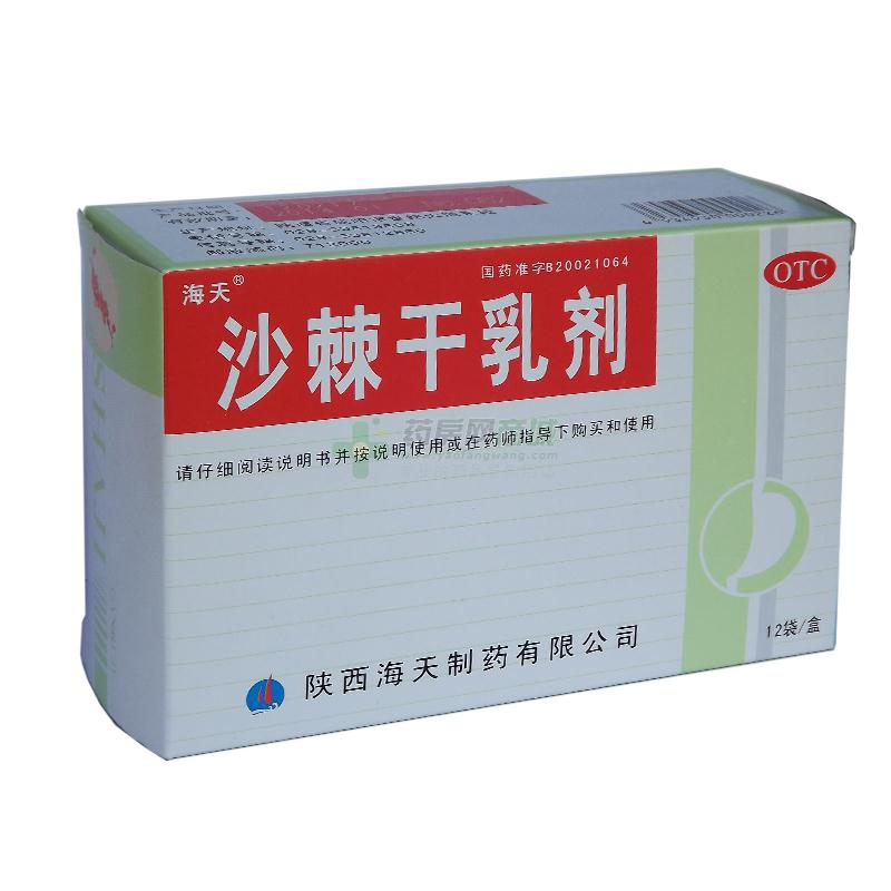 沙棘干乳剂(陕西海天制药有限公司)-陕西海天