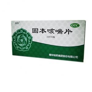 固本咳喘片价格贵吗 45片多少钱一盒