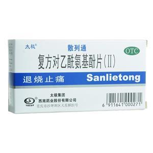 散列通 復方對乙酰氨基酚片(Ⅱ)(西南藥業股份有限公司)-西南藥業包裝側面圖1