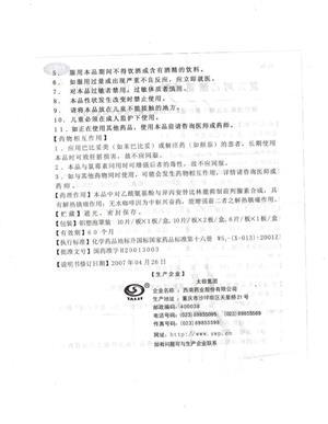 散列通 復方對乙酰氨基酚片(Ⅱ)(西南藥業股份有限公司)-西南藥業說明書背面圖2