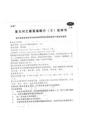 散列通 復方對乙酰氨基酚片(Ⅱ)(西南藥業股份有限公司)-西南藥業說明書背面圖1