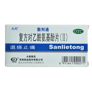 散列通 復方對乙酰氨基酚片(Ⅱ)(西南藥業股份有限公司)-西南藥業包裝側面圖2