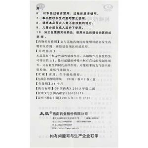 太極 枸櫞酸噴托維林滴丸(西南藥業股份有限公司)-西南藥業說明書背面圖2