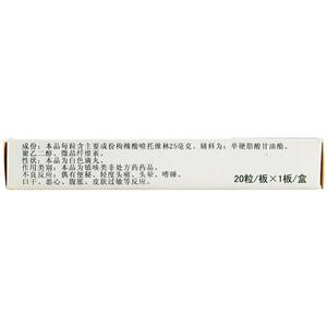 太極 枸櫞酸噴托維林滴丸(西南藥業股份有限公司)-西南藥業包裝側面圖3