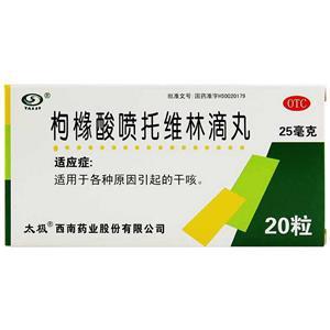 太極 枸櫞酸噴托維林滴丸(西南藥業股份有限公司)-西南藥業包裝側面圖1