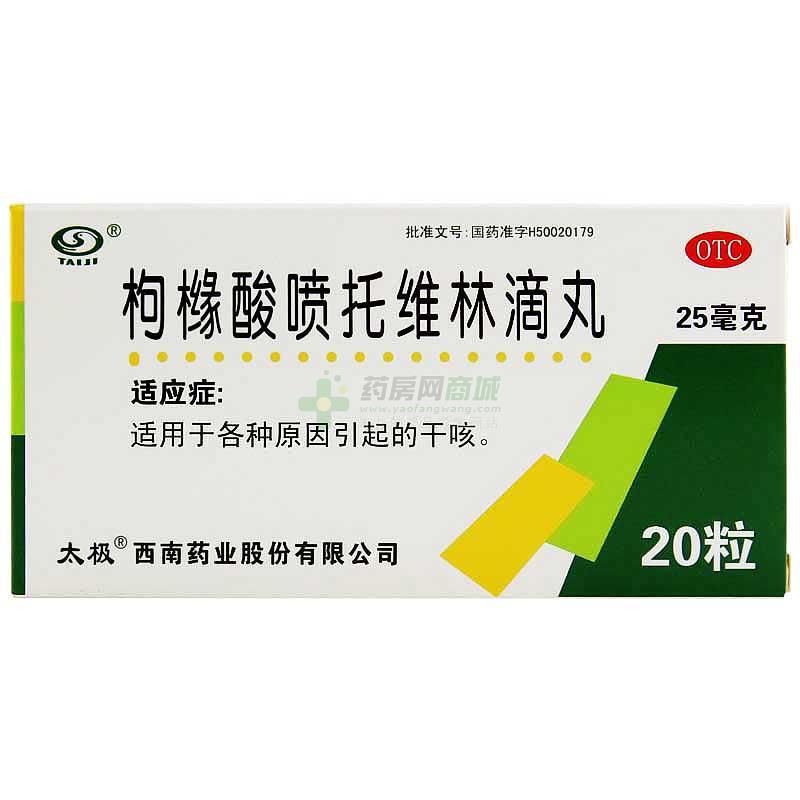太極 枸櫞酸噴托維林滴丸(西南藥業股份有限公司)-西南藥業