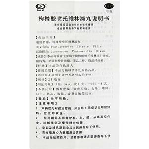 太極 枸櫞酸噴托維林滴丸(西南藥業股份有限公司)-西南藥業說明書背面圖1