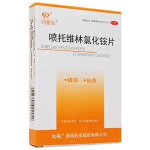 潤復仙 噴托維林氯化銨片(西南藥業股份有限公司)-西南藥業包裝細節圖3