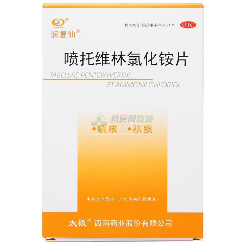 潤復仙 噴托維林氯化銨片(西南藥業股份有限公司)-西南藥業
