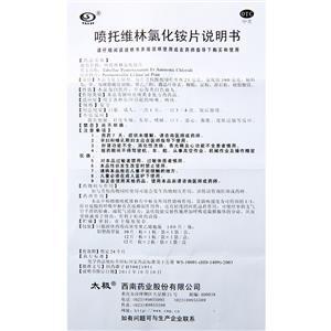 潤復仙 噴托維林氯化銨片(西南藥業股份有限公司)-西南藥業說明書背面圖1