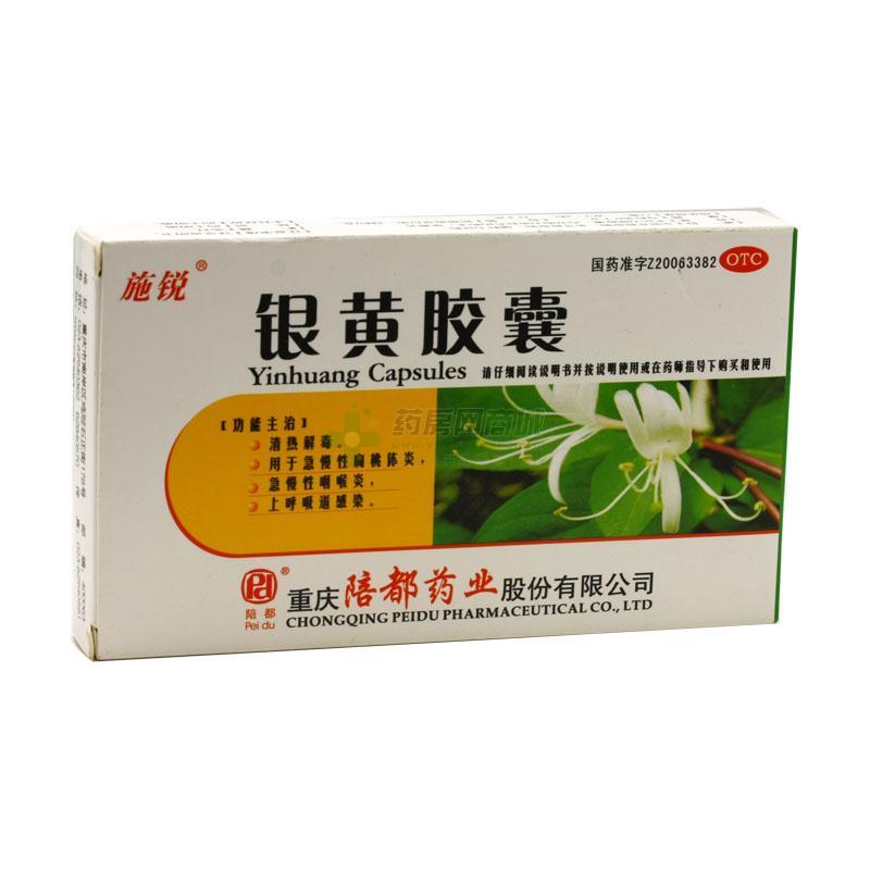施銳 銀黃膠囊(重慶陪都藥業股份有限公司)-重慶陪都